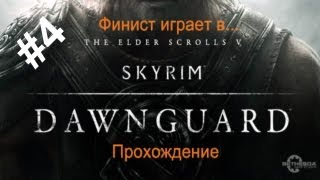 The Elder Scrolls V: Skyrim - Dawnguard - Гематитовая чаша