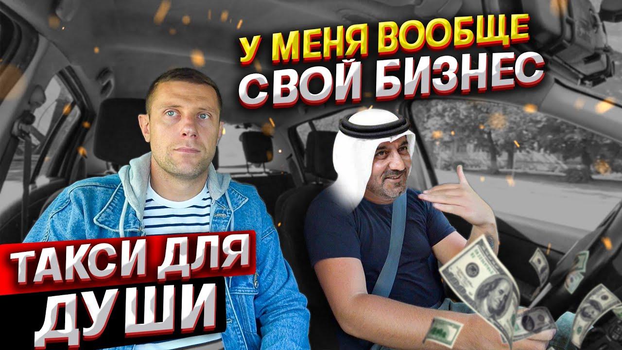 ТАКСУЮ ДЛЯ ДУШИ//ТОП РАЗГОВОРОВ С ТАКСИСТОМ//КОНКУРС