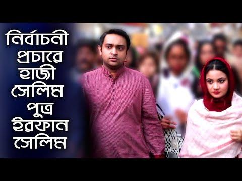 DSCC Election 2020 || Mohammad Erfan Selim || মোহাম্মাদ ইরফান সেলিম || Haji Mohammad Selim M.P