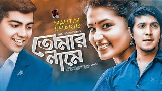 Tomar Naame Mahtim Shakib Mp3 Song Download