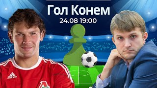 Гол Конём - Футбол и Шахматы. Никита Витюгов против Дмитрия Сенникова.