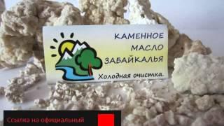 Каменное масло купить в Рязани.(, 2015-11-24T18:10:58.000Z)