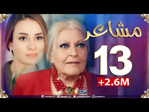 macha3ir  (Algerie) Episode 13