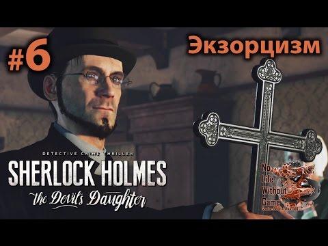 Sherlock Holmes: The Devil`s Doughter[#6] - Экзорцизм (Прохождение на русском(Без комментариев))