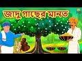 Download lagu জাদু গাছের মানত - Rupkothar Golpo | Bangla Cartoon | Bengali Fairy Tales | Koo Koo TV Bengali