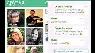 социальная сеть для общения ДругВокруг. Методы работы