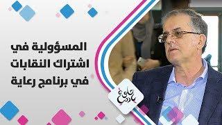 م. فوزي مسعد - المسؤولية في اشتراك النقابات في برنامج رعاية
