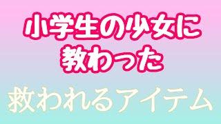 【アニメ】小学生の知識が爆発!!知っておくと良い話