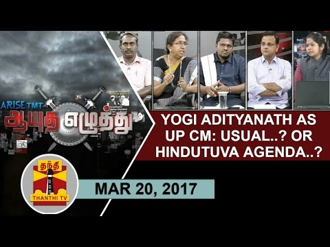 (20/03/2017) Ayutha Ezhuthu   Yogi...