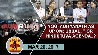 Aayutha Ezhuthu 20-03-2017 Yogi Adityanath as Uttar Pradesh CM : Usual..? or Hindutuva Agenda..? – Thanthi TV Show
