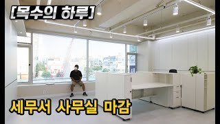 [목수의하루] 안산 세무사 사무실인테리어 마감