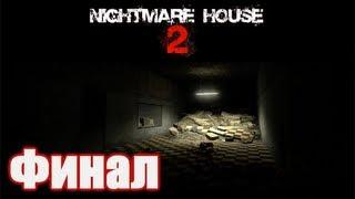 Nightmare House 2 #11 - КОНЕЦ