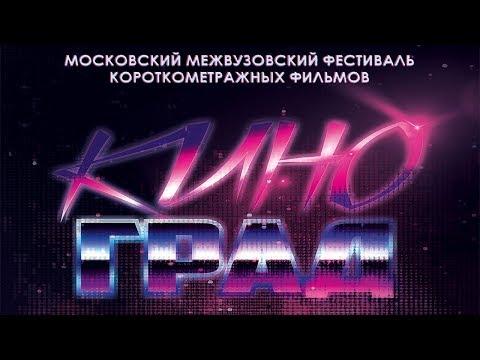 """Студенческий фестиваль """"КиноГрад"""""""