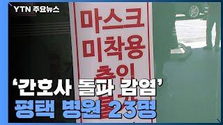 '간호사 돌파감염' 평택 병원 23명...관악구 사우나…