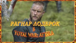 Total War Attila - Рагнар Лодброк В Игре!
