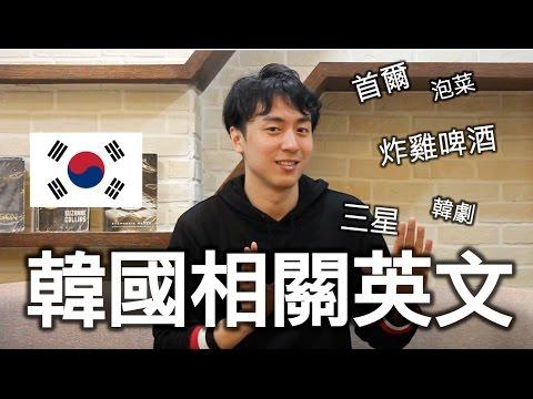 【英文易開罐】韓國常見相關英文