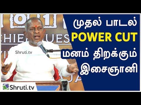 அன்னக்கிளியில் Power Cut ஆனது பற்றி மனம் திறக்கிறார் இளையராஜா ! | Ilayaraja speech