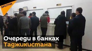 Трудности перевода: почему в банках Таджикистана скопились очереди