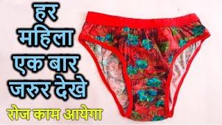महिला जरुर देखे | SEWING CLOTH ORGANIZER | HOW TO MAKE UNDERWEAR ORGANIZER FROM CLOTH
