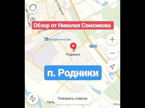 п. РОДНИКИ / ОБЗОР ОТ НИКОЛАЯ СОМСИКОВА / недвижимость в г. Белореченске