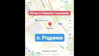 п. РОДНИКИ  ОБЗОР ОТ НИКОЛАЯ СОМСИКОВА  недвижимость в г. Белореченске