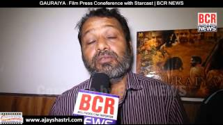 GAURAIYA : Film Press Conference with Starcast | BCR NEWS