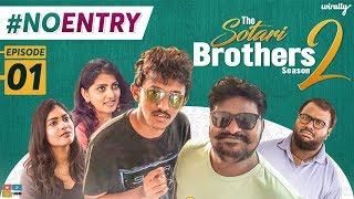 No Entry || S02 E01|| The Sotari Brothers 2|| Wirally Originals | Tamada Media