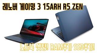 가성비 최강... 노트북 레노버 게이밍 3 15ARH …