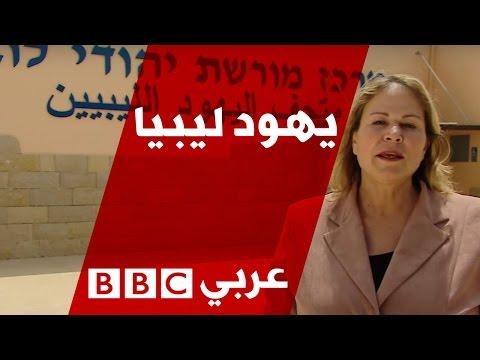 يهود ليبيا وذكرى -الهولوكوست-