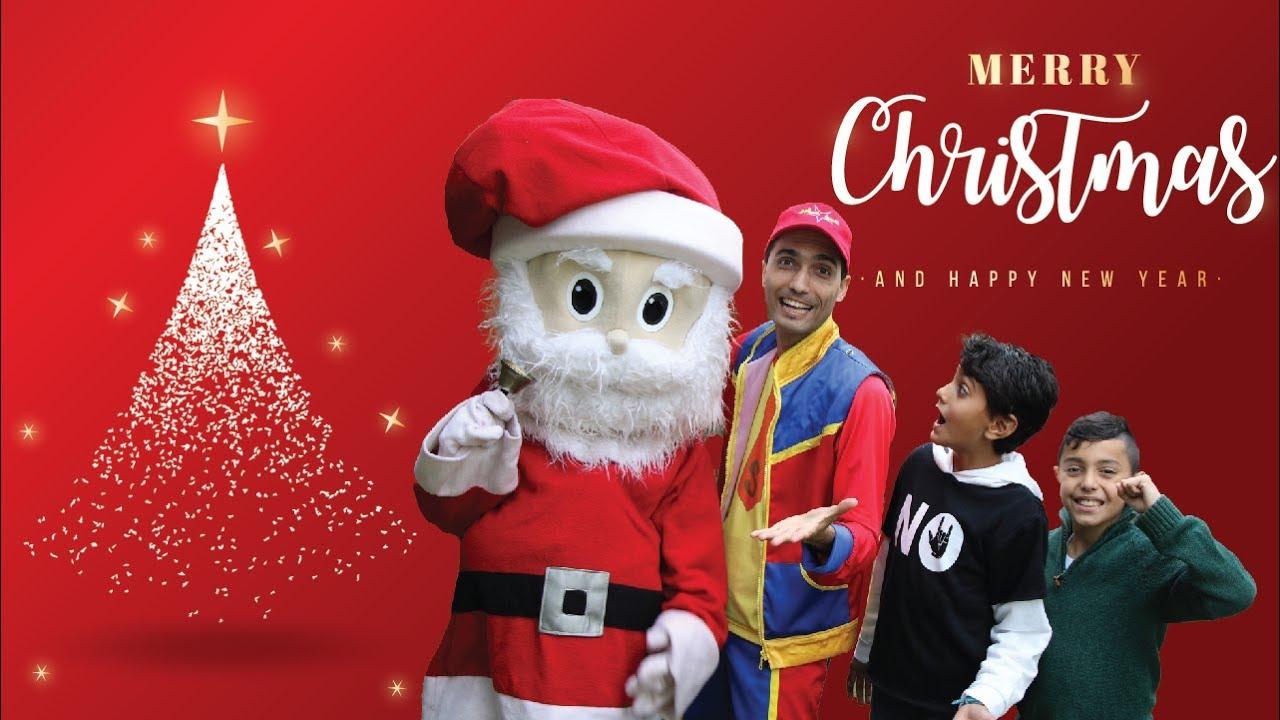 عمو صابر ومفاجئه بابا نويل - amo saber merry christmas