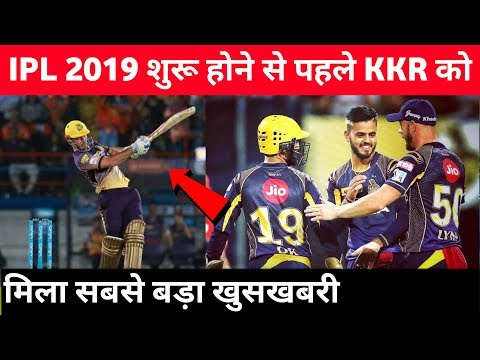 IPL 2019 : Good News For KKR Team | Chris Lynn Will Play The Starting Matches