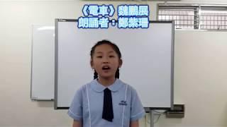 Publication Date: 2018-04-26 | Video Title: 博愛醫院陳國威小學 高小組 電車