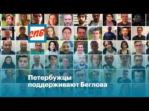 Петербуржцы поддерживают Беглова