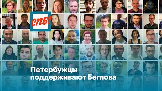 Смотреть видео Петербуржцы поддерживают Беглова онлайн