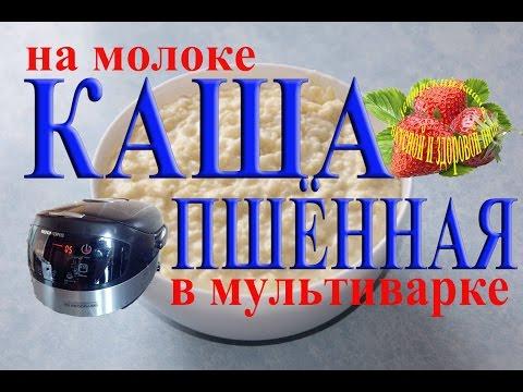 Пшеничная каша в мультиварке: пошаговый кулинарный рецепт