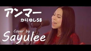 アンマー - かゆりし58 [LIVE Cover by Sayulee] ライブカバー フル