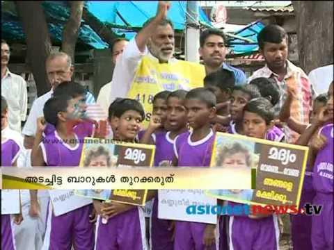 Anti-liquor movements active in Kerala | പൂട്ടിയ ബാറുകൾ തുറക്കരുതെന്ന്