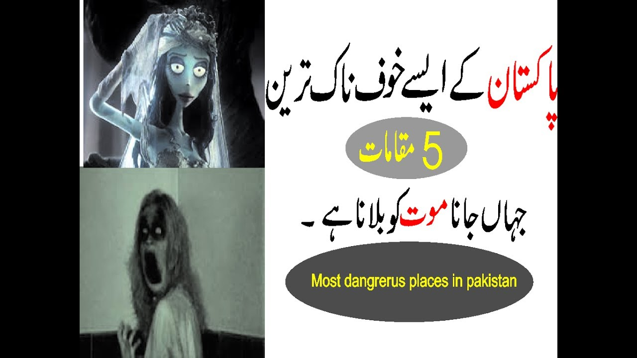 Top 5 Haunted / Horror Places of Pakistan with their History | Hindi / Urdu  | by zia