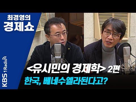 [최경영의 경제쇼] 0107(화) 유시민의 정치경제학 2편 – 한국, 베네수엘라된다고?(그걸 바라는 자들은?)