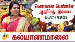 பெண்களை பெண்களே ஆதரிப்பது இல்லை - பாரதி பாஸ்கர் | Kalyanamalai Debate Show