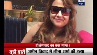 Leena Sharma's dead body was found from Hoshangabad