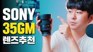 [소니 단렌즈 추천] FE 35mm f1.4 GM 렌즈…