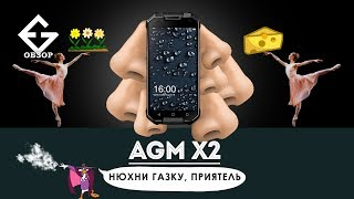 """Обзор AGM X2 защищенного """"нюхающего"""" смартфона."""