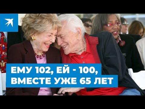 Кирк Дуглас и Энн Байденс. Ему 102, ей - 100, вместе уже 65 лет