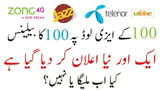 No Tax On Mobile Recharge New Easyload Schedule In Pakistan