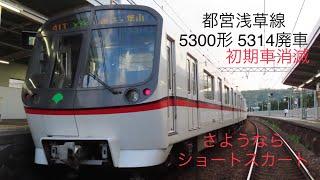 都営浅草線5300形 5314形廃車「最後のショートスカート」初期形消滅