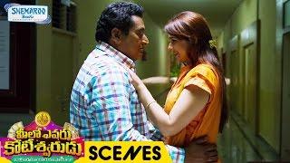 Prudhvi Raj Tight Hug To Saloni   Meelo Evaru Koteeswarudu Telugu Movie Scenes   Shemaroo Telugu