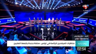 ماذا قال التونسيون عن المناظرات الرئاسية التلفزيونية؟ 🇹🇳