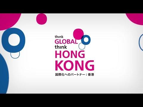 """""""Think Global Think Hong Kong"""" Tokyo 2018"""