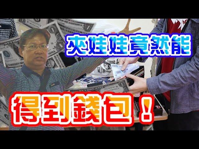 《夾娃娃又拿到錢包了!》竟然直接拿去吃大餐~不還給失主!【yAn夾娃娃系列#270(台湾UFOキャッチャー UFO catcher)】